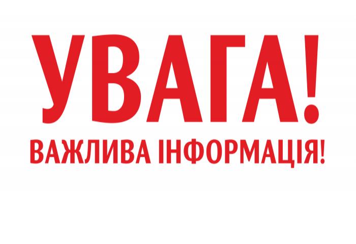 Оголошення про проведення Загальних зборів учасників Мережі щодо формування складу Наглядової Ради Мережі