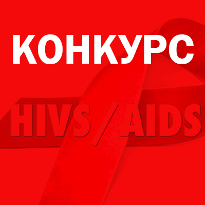 Конкурс від БО «Мережа» та «Світло надії» для НУО у сфері ВІЛ/СНІД