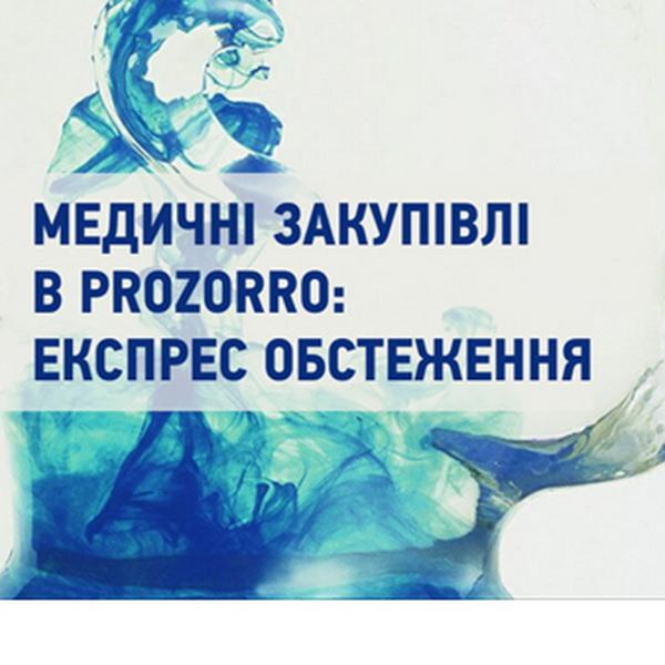 Система DoZоrro Сеть будет мониторить медзакупивли в регионах
