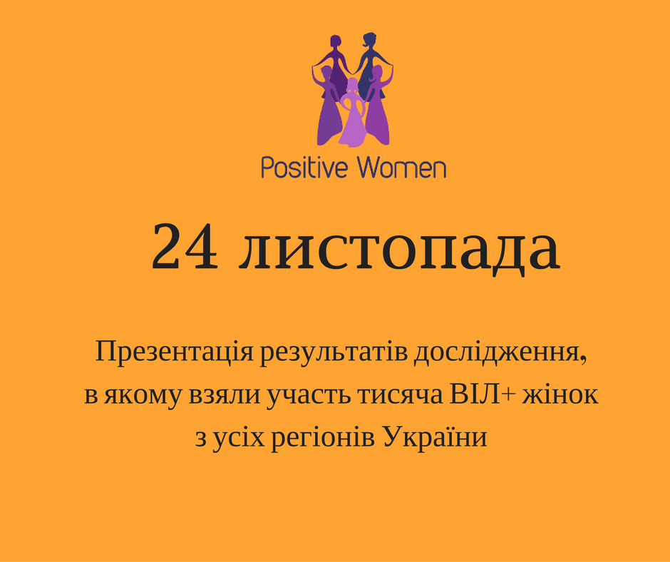 В Украине презентуют исследования по уровню насилия в отношении ВИЧ-инфицированных людей