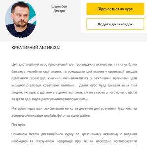 Дмитрий Шерембей научит всех желающих креативному активизму