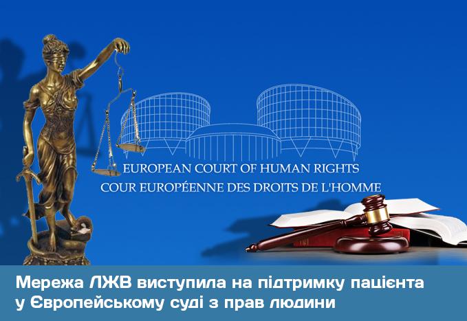 Мережа ЛЖВ виступила на підтримку пацієнта у Європейському суді з прав людини