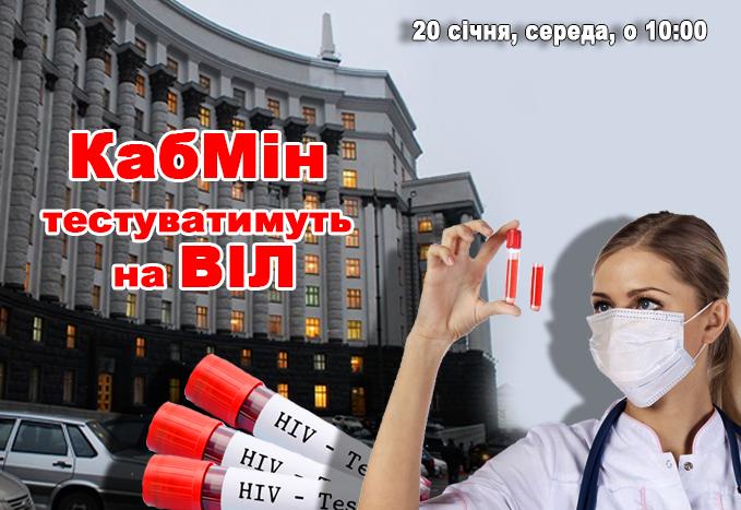 КабМін тестуватимуть на ВІЛ!!!