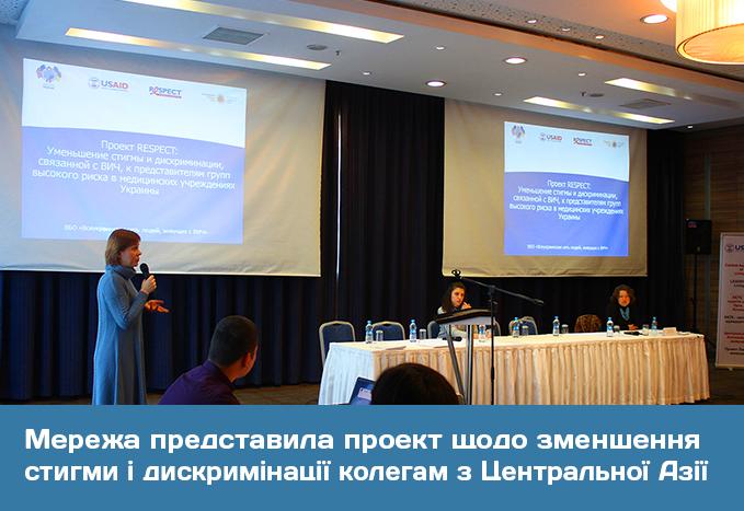 Мережа представила проект щодо зменшення стигми і дискримінації колегам з Центральної Азії