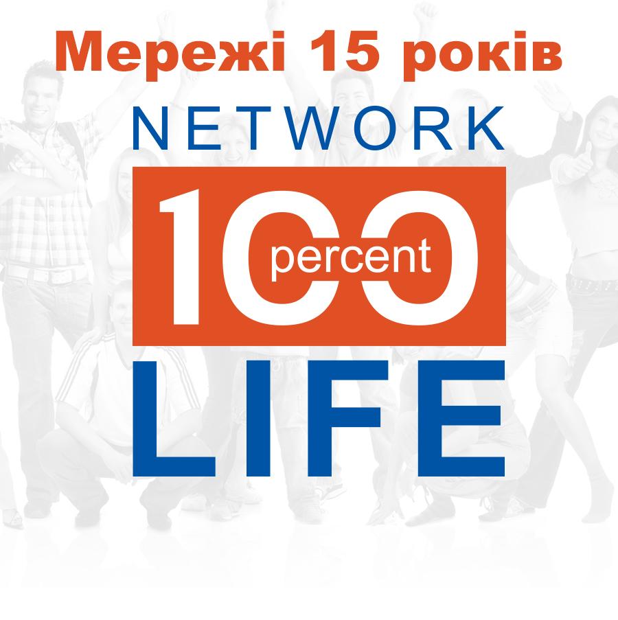 Мережа ЛЖВ святкує своє 15-річчя