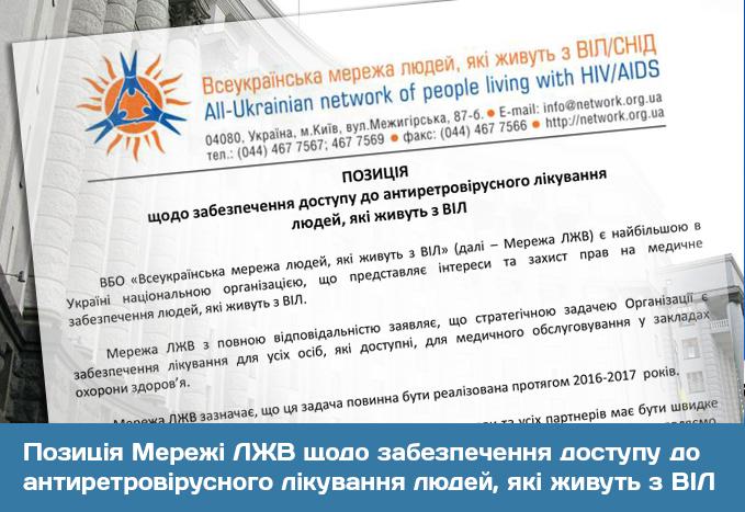 Позиція Мережі ЛЖВ щодо забезпечення доступу до антиретровірусного лікування людей, які живуть з ВІЛ