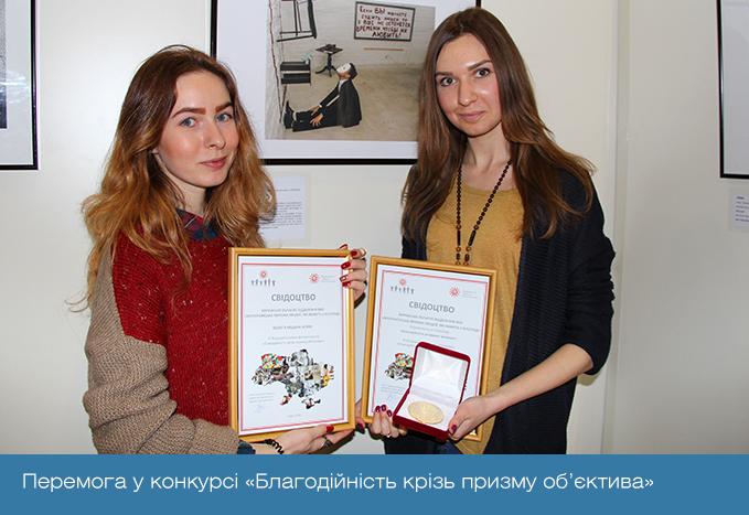 Перемога у конкурсі «Благодійність крізь призму об'єктива»