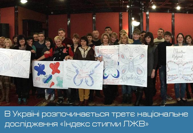 В Україні розпочинається третє національне дослідження «Індекс стигми ЛЖВ»