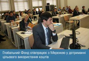 Глобальний Фонд співпрацює з Мережею у дотриманні цільового використання коштів