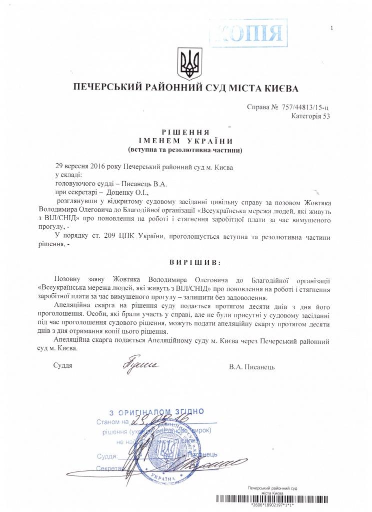 Всеукраинская Сеть выиграла суд у Жовтяка!