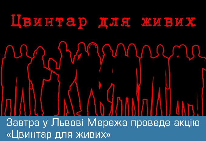Завтра у Львові Мережа проведе акцію «Цвинтар для живих»