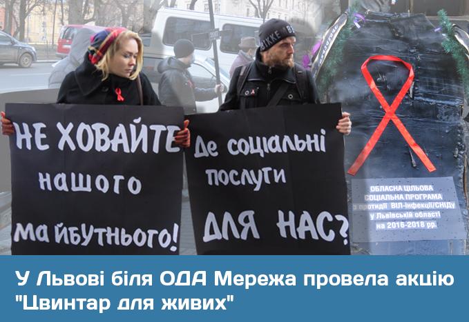 """У Львові біля ОДА Мережа провела акцію """"Цвинтар для живих"""""""