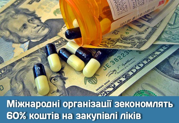 Міжнародні організації зекономлять 60% коштів на закупівлі ліків