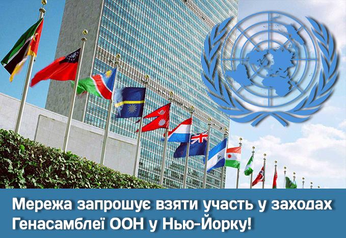 Мережа запрошує взяти участь у заходах Генасамблеї ООН у Нью-Йорку!