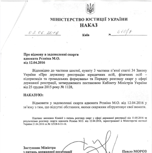 Всеукраинская Сеть информирует своих членов о факте саботажа и нарушения решения Общего собрания членов организации