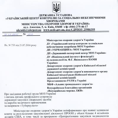 Международные закупки лекарственных препаратов спасают жизнь тысячам украинцев