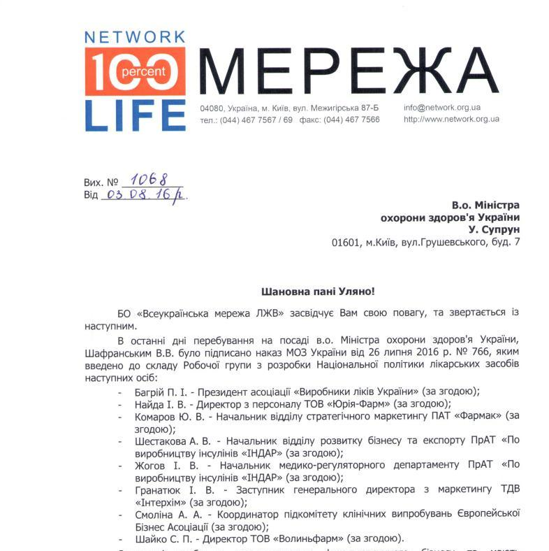 Мережа закликає МОЗ провести розслідування щодо дій Віктора Шафранського