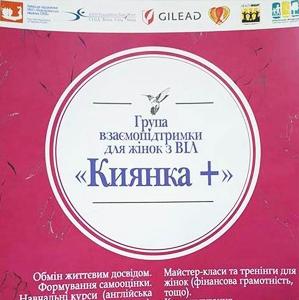 Сеть ЛЖВ запустила в Киеве социальный проект «КИЕВЛЯНКА +»