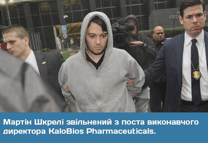 Мартін Шкрелі звільнений з поста виконавчого директора KaloBios Pharmaceuticals