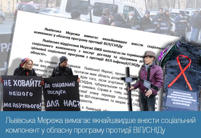 Львівська Мережа вимагає якнайшвидше внести соціальний компонент у обласну програму протидії ВІЛ/СНІДу