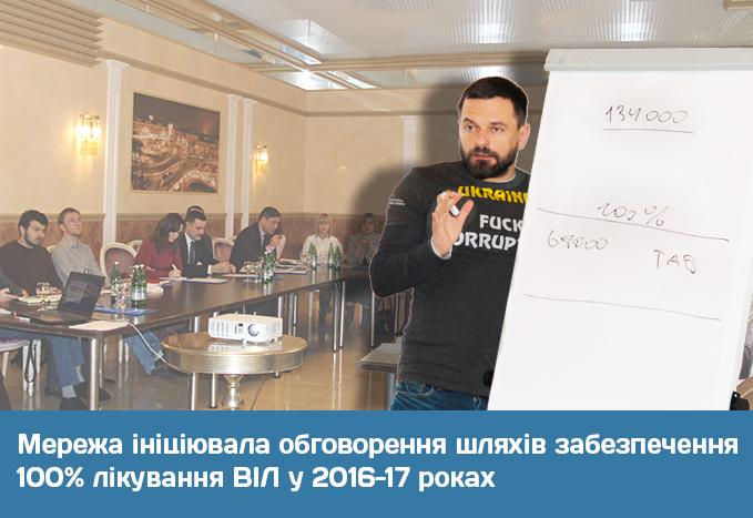 Сеть инициировала обсуждение путей обеспечения 100% лечения ВИЧ в 2016-17 годах