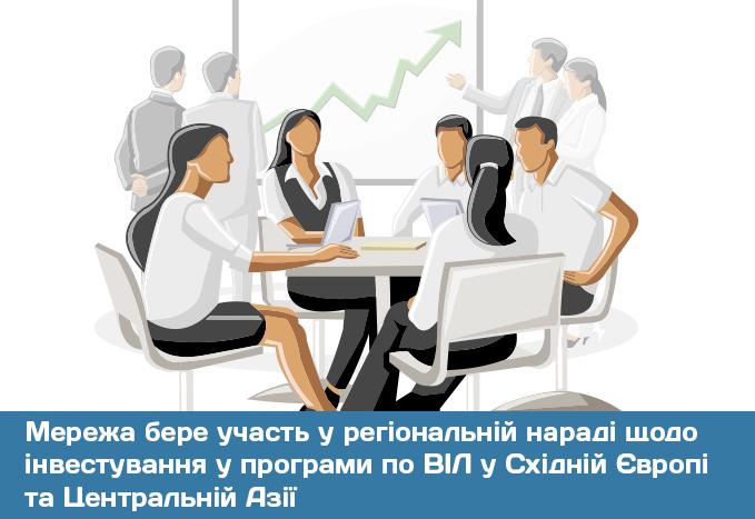 Мережа бере участь у регіональній нараді щодо інвестування у програми по ВІЛ у Східній Європі та Центральній Азії