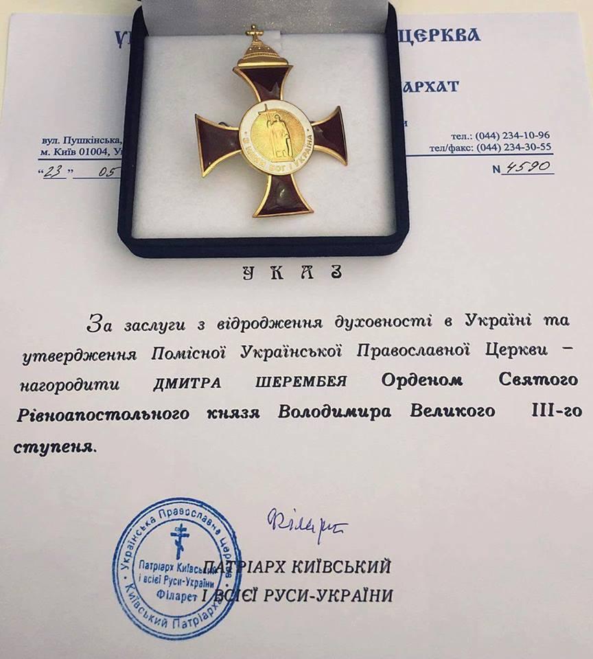 Дмитрий Шерембей получил орден православной церкви