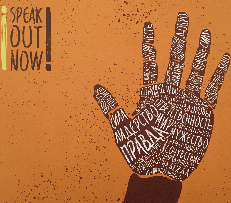 Глобальный фонд услышит всех: запущен сервис для приема обращений I Speak Out Now