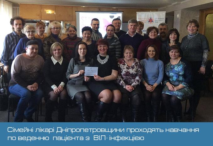 Сімейні лікарі Дніпропетровська та Дніпропетровської області здобули знання з питань ведення пацієнтів з ВІЛ-інфекцією/СНІДом