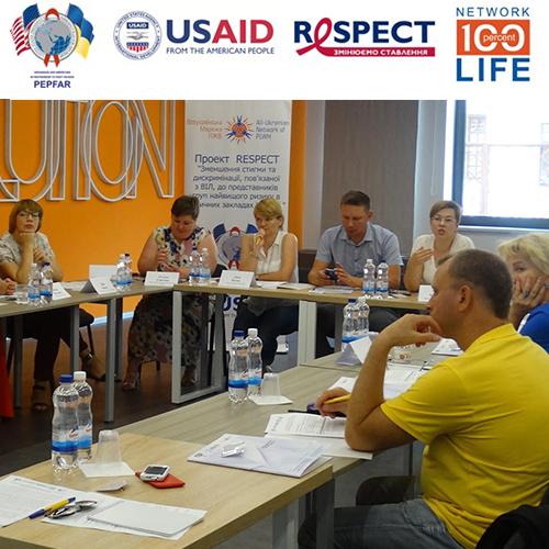 Уменьшение стигмы и дискриминации ВИЧ-положительных – важный этап в преодолении эпидемии ВИЧ / СПИДа в г.Киеве и Киевской области