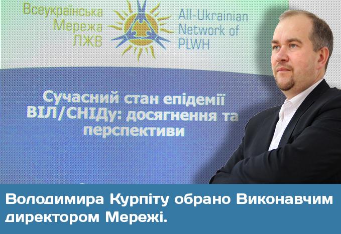 Володимира Курпіту обрано Виконавчим директором Мережі