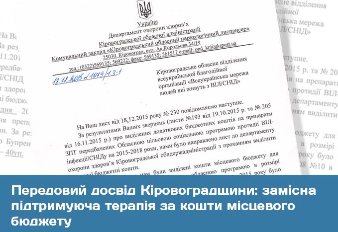Передовий досвід Кіровоградщини: замісна підтримуюча терапія за кошти місцевого бюджету