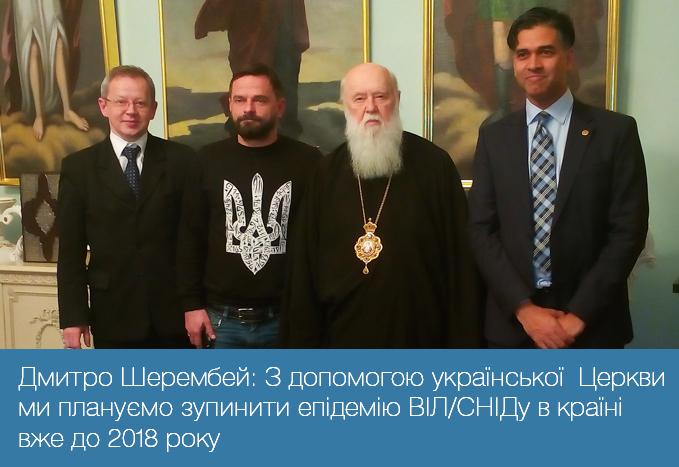 Дмитро Шерембей: З допомогою української Церкви ми плануємо зупинити епідемію ВІЛ/СНІДу в країні вже до 2018 року