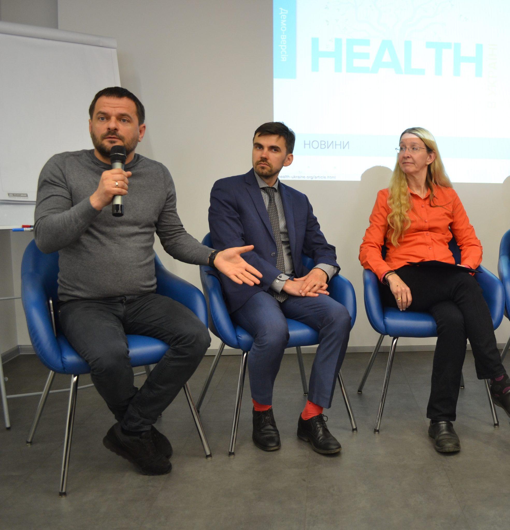 eHealth в Україні: презентація демонстраційної версії
