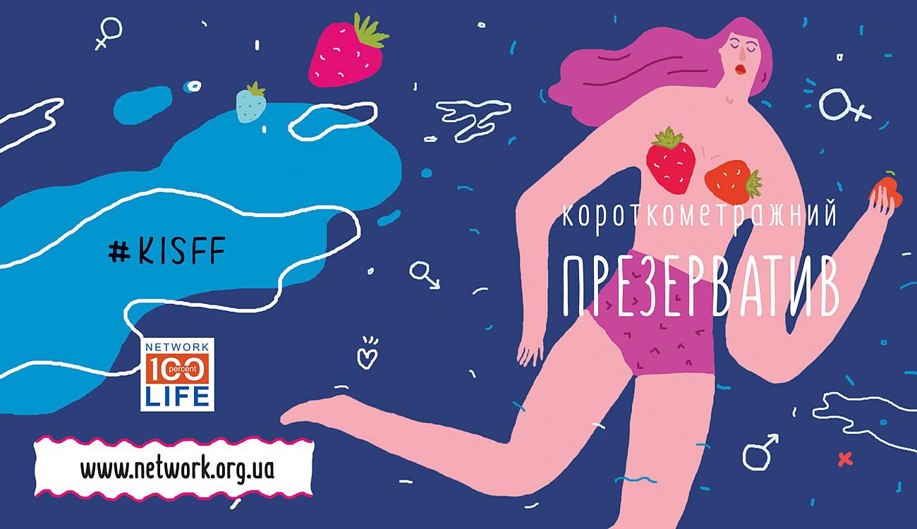 Всеукраинская сеть ЛЖВ и AHF Ukraine раздадут более 7 тыс презервативов во время кинофестиваля