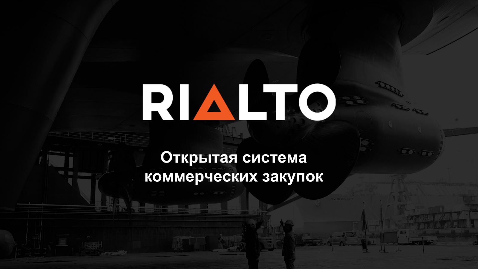 Мережа успішно випробувала інноваційну відкриту систему комерційних  закупівель RIALTO