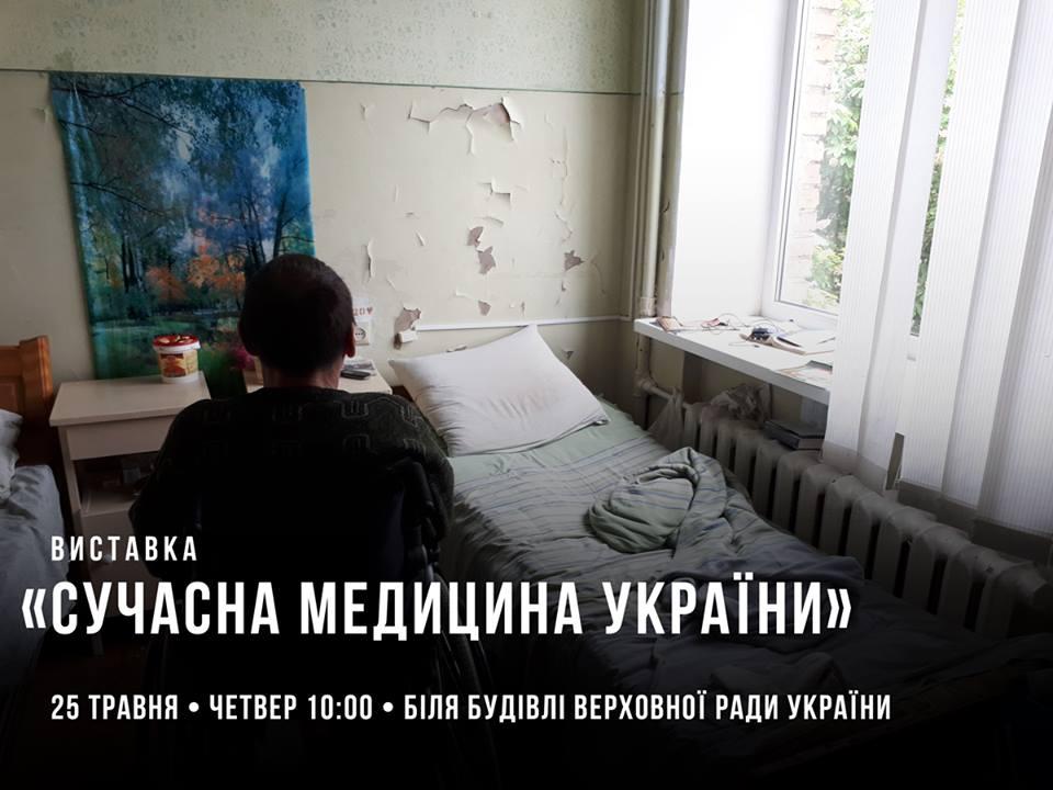 Нагадаємо депутатам про стан сучасної української медицини!