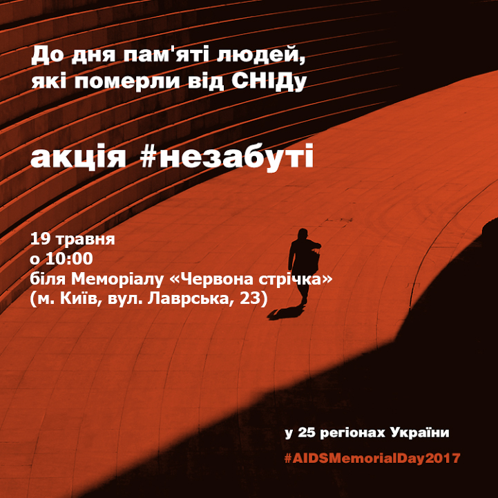 Запрошуємо на #Незабуті, акцію до Дня Пам'яті померлих від СНІДу