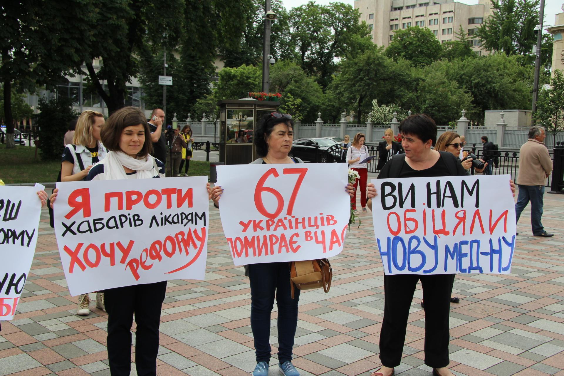 """Акция """"Час смерти"""": в 50 городах Украины требовали медреформы"""