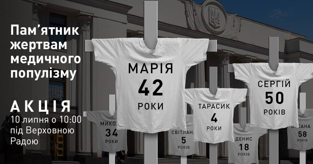 A monument to the victims of medical populism will be installed under the VRU