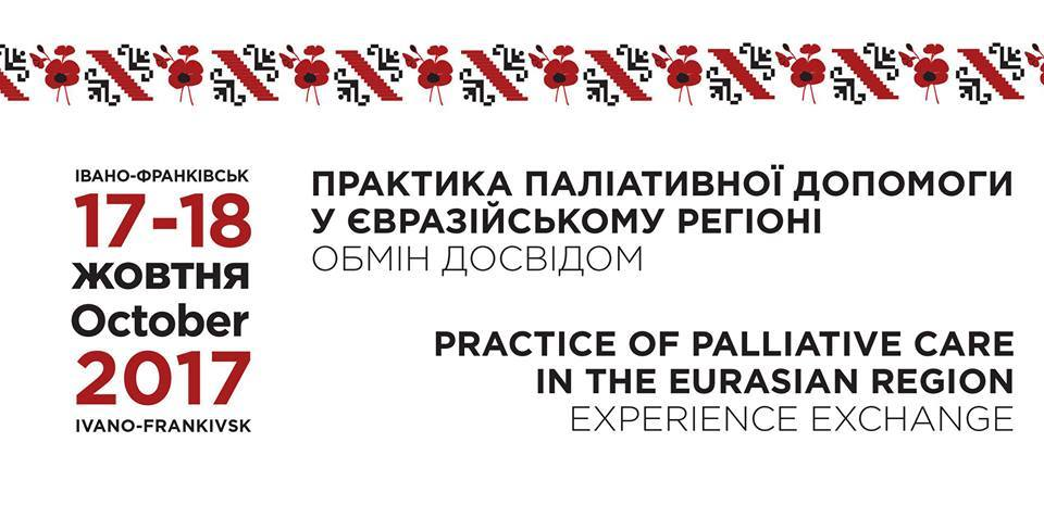 "The network ""100 percent of life in Rivne"" became a co-organizer of the conference ""Practice of palliative care in the Eurasian region. Exchange of experience"""