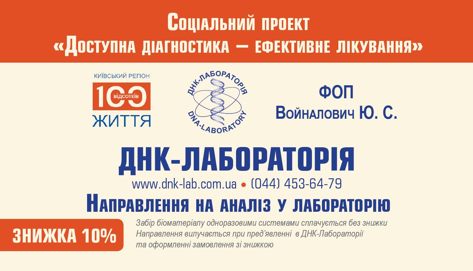 У Києві Пацієнти отримають знижку на діагностику гепатиту С