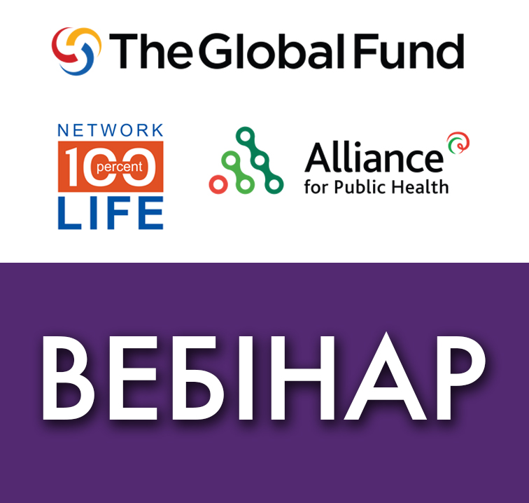 Webinar on the Global Fund grant, October 17-19, 2017