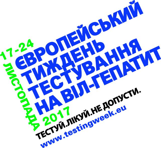 16-24 листопада — Європейський Тиждень Тестування на гепатит та ВІЛ (ETW)