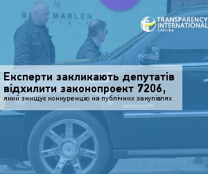 Експерти закликають депутатів відхилити законопроект 7206, який знищує конкуренцію на публічних закупівлях
