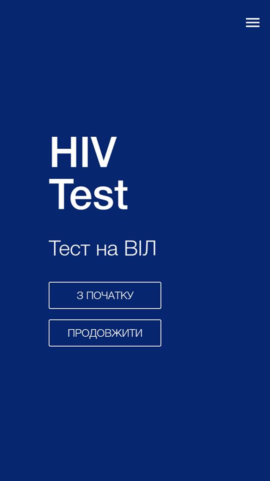 Тест на ВИЧ можно сделать в мобильном приложении #HIVtest