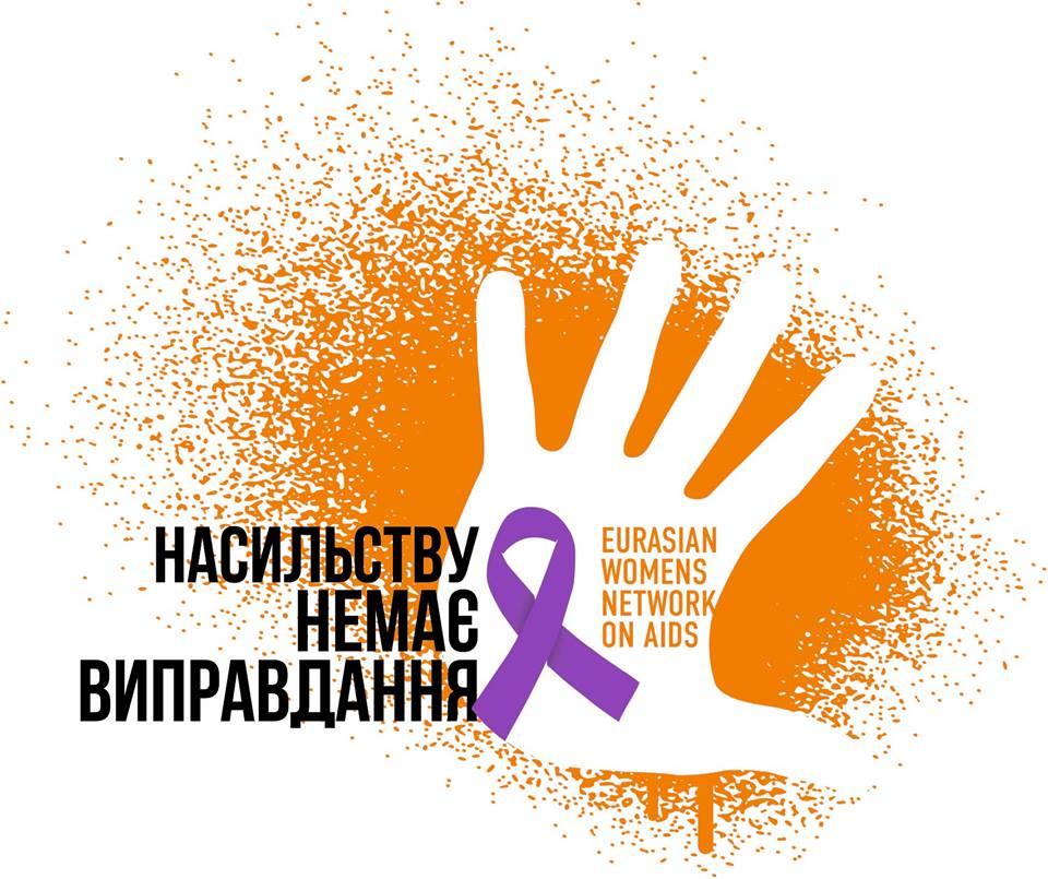 """5 грудня відбудеться круглий стіл на тему: """"Віддайте моє право на життя без насильства"""""""