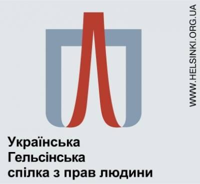 Сеть реализует совместный проект с Украинским Хельсинским союзом по правам человека