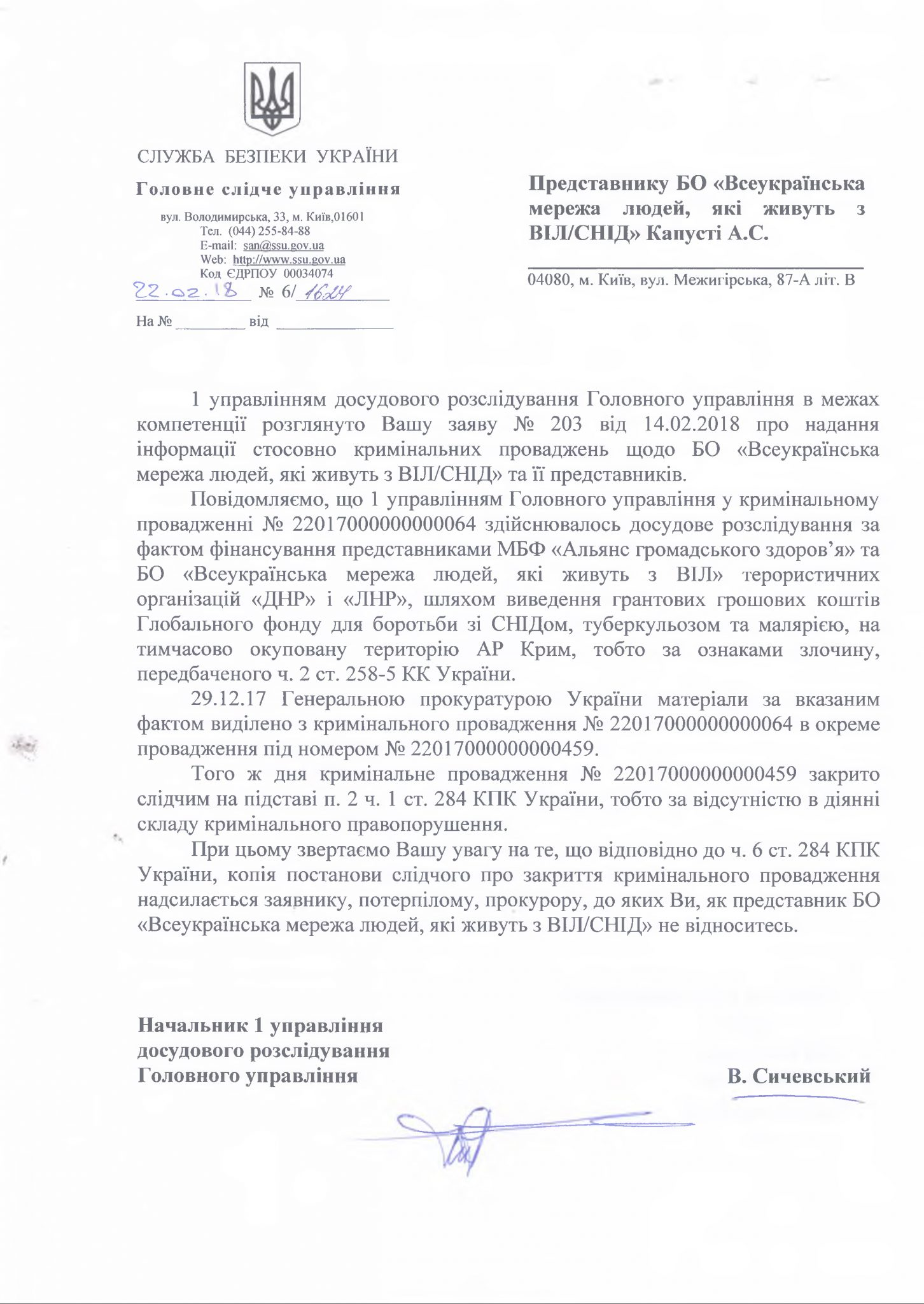 "SBU closed the case against  ""NETWORK"""