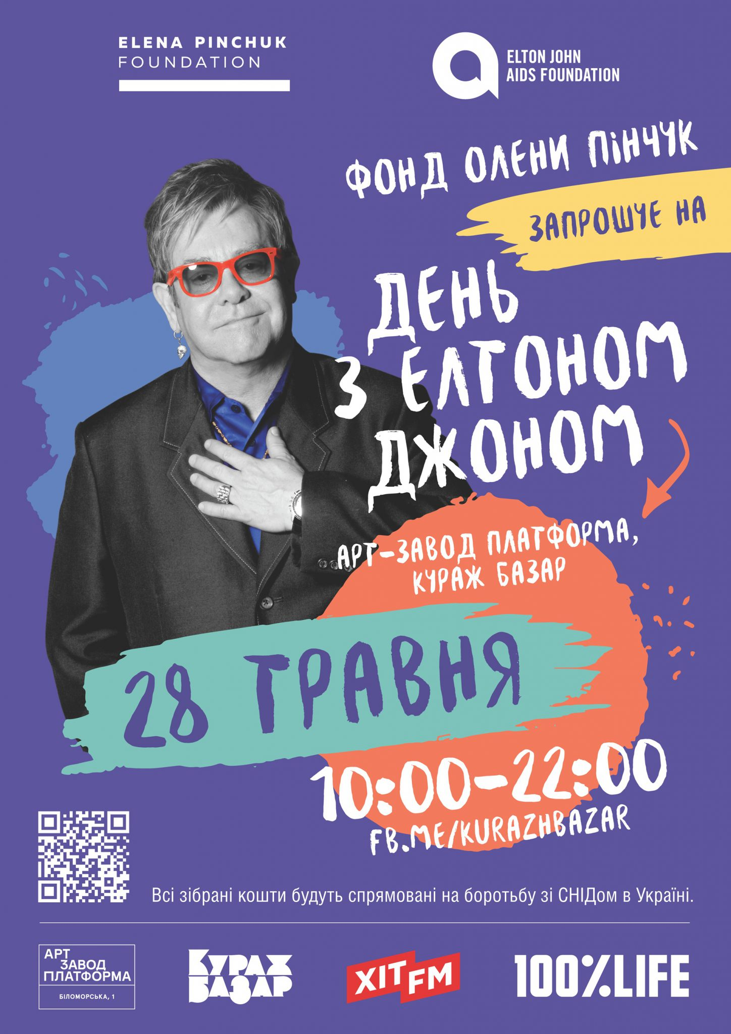 The Day will be held in Kyiv with Elton John